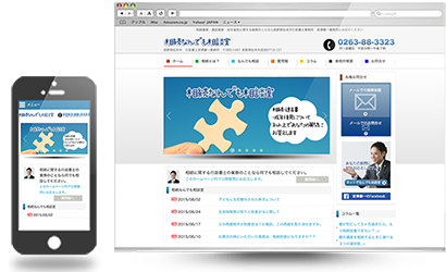 ビジネス特化型ベーシックスマートフォン対応ホームページ制作