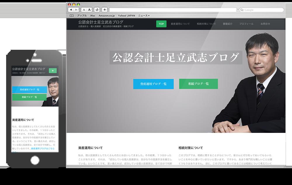公認会計士ブログ専用ホームページ