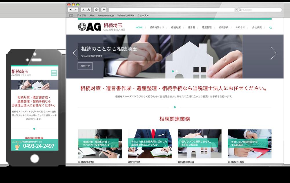 OAG税理士法人埼玉様ホームページ